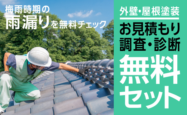 外壁・屋根塗装 お見積もり/調査・診断 無料セット